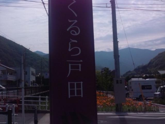 くるら_道の駅 くるら戸田
