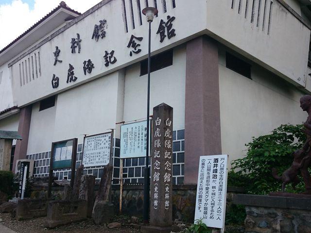 記念館の外観です。_白虎隊記念館