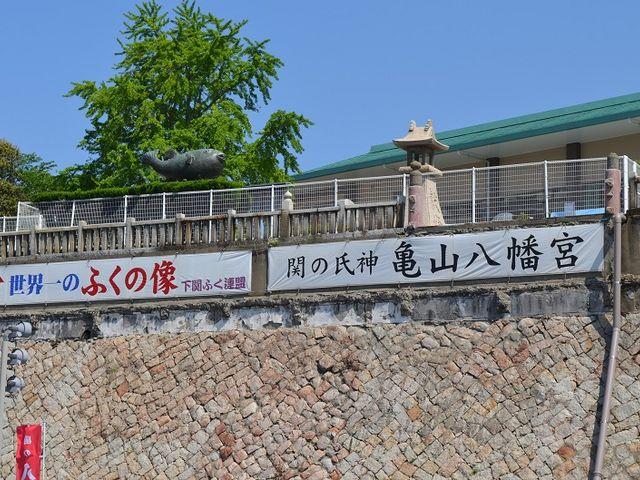 関の氏神_亀山八幡宮