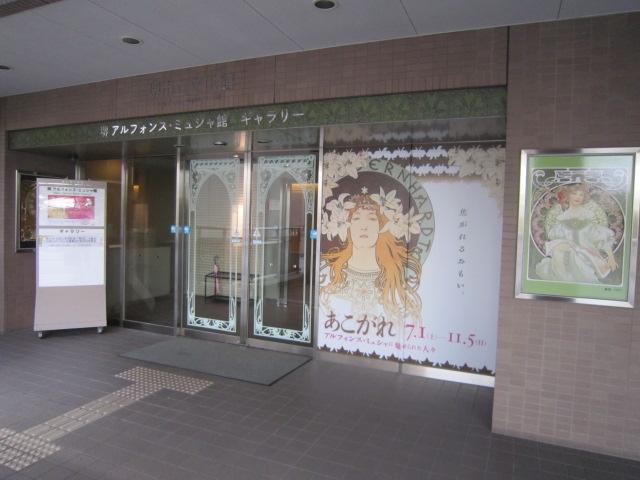 ミュシャ館入口_堺アルフォンス・ミュシャ館