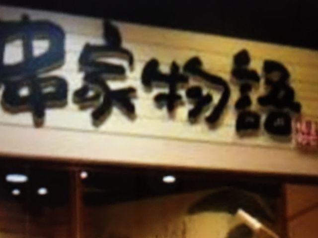 串揚げ_串家物語 イオンモール大日店