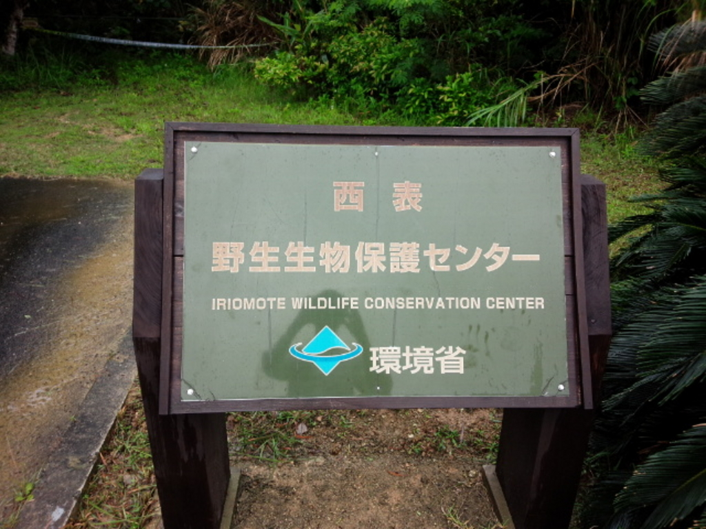 環境省西表野生生物保護センター