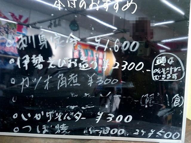 10月8日オススメメニュー_西伊豆 仁科漁港 沖上がり食堂