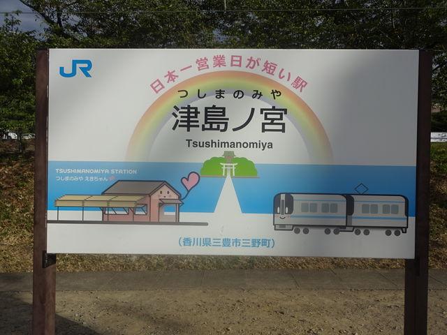 日本一営業日が短い駅_JR津島ノ宮駅