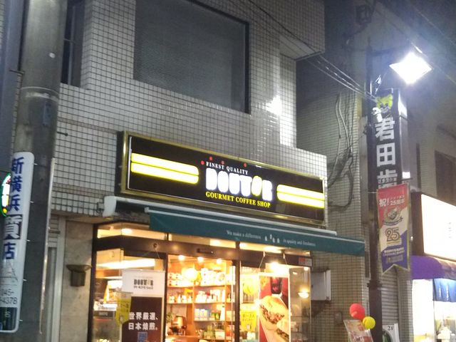 ドトール 平塚