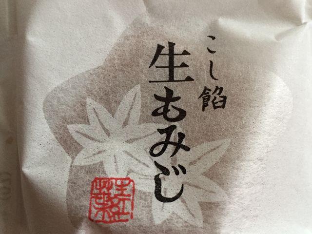生もみじ_にしき堂 光町本店
