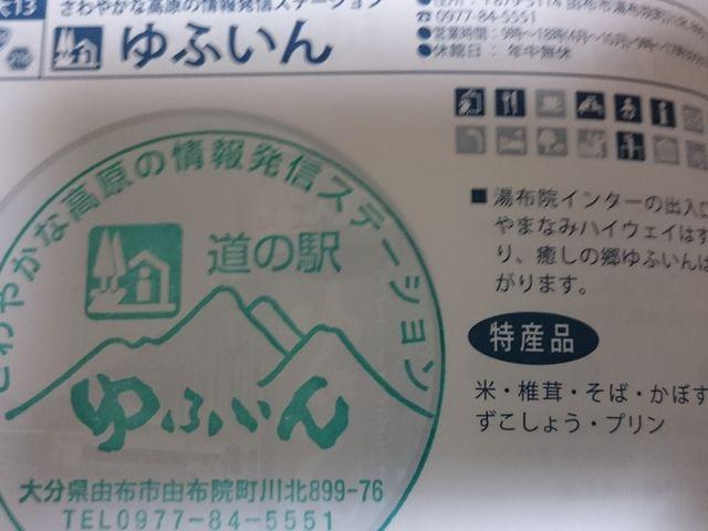 道の駅スタンプ_ゆふいん道の駅物産館