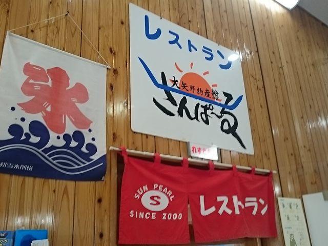 レストランもあります_道の駅 上天草さんぱーる