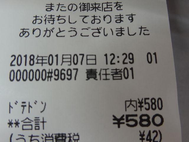 領収書 リーズナブルな値段_蔵一