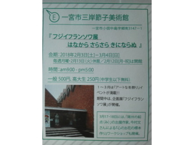 開催中の展覧会_三岸節子記念美術館