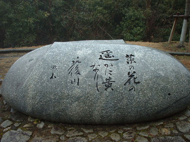 夏目漱石句碑_久留米森林つつじ公園