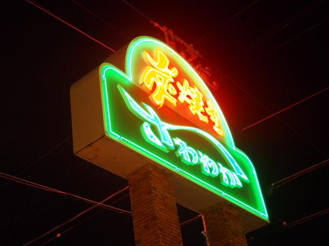 入口看板_炭焼きレストランさわやか 袋井本店