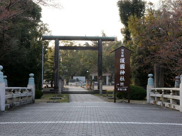正面_滋賀縣護國神社
