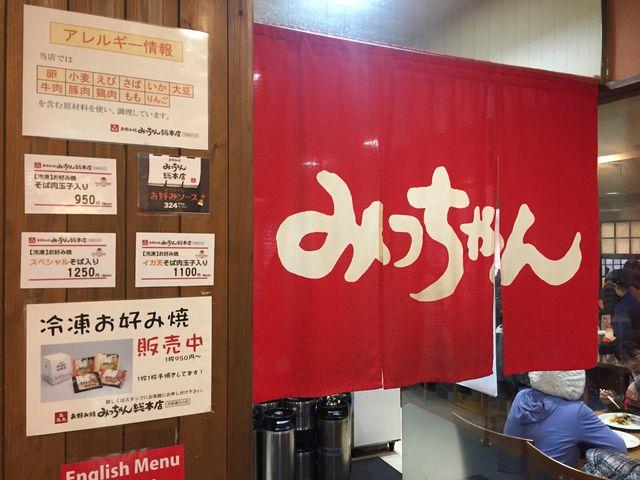ここも大行列。_みっちゃん JR新幹線口名店街