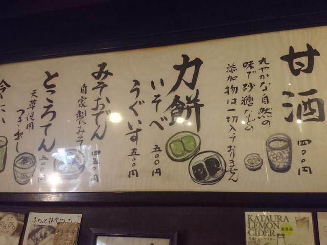 メニュー_甘酒茶屋