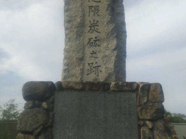忠隅山の神公園内碑_住友忠隈炭鉱のボタ山