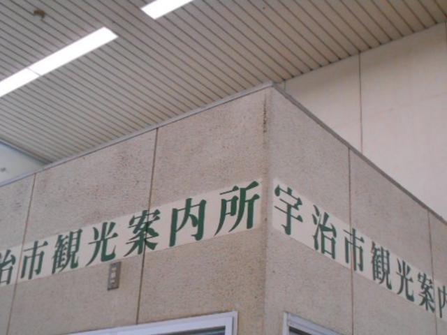 駅構内にあります_近鉄大久保駅観光案内所