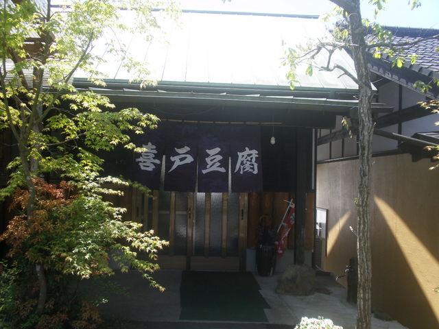 美味しいお水で作られた美味しい豆腐_喜戸とうふ