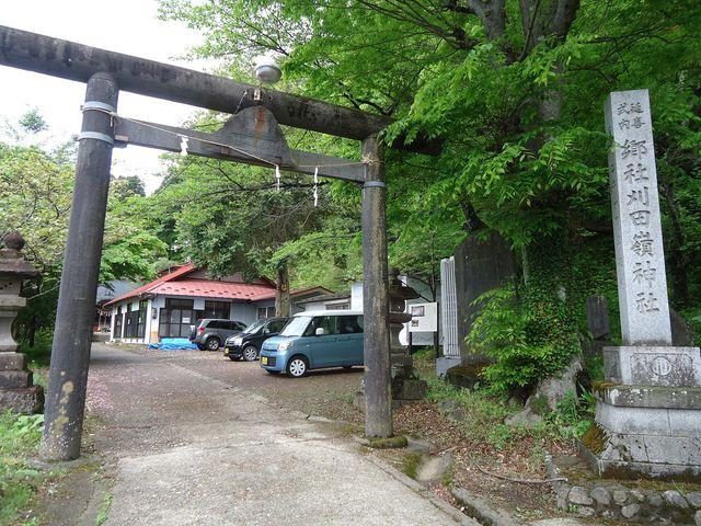 神の湯のすぐそばです_蔵王刈田嶺神社