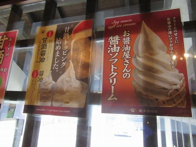 醤油ソフトポスター_有限会社 黒澤醤油店