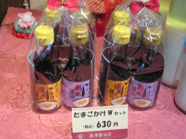 たまごかけWセット_有限会社 黒澤醤油店