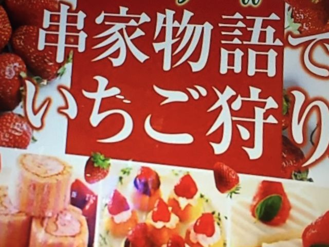 いちご_串家物語 イオンモール大日店