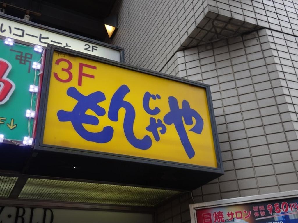 上野(東京都)のお好み焼き・鉄板焼・もんじゃランキングTOP10 ...