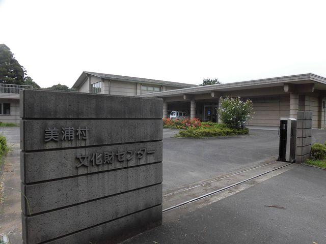 【美浦村文化財センター】アクセス・営業時間・料金情報 ...
