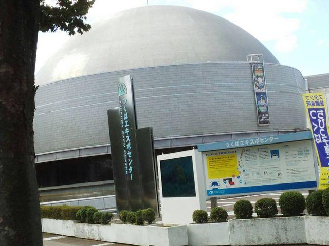 入り口とプラネタリウム_つくばエキスポセンター
