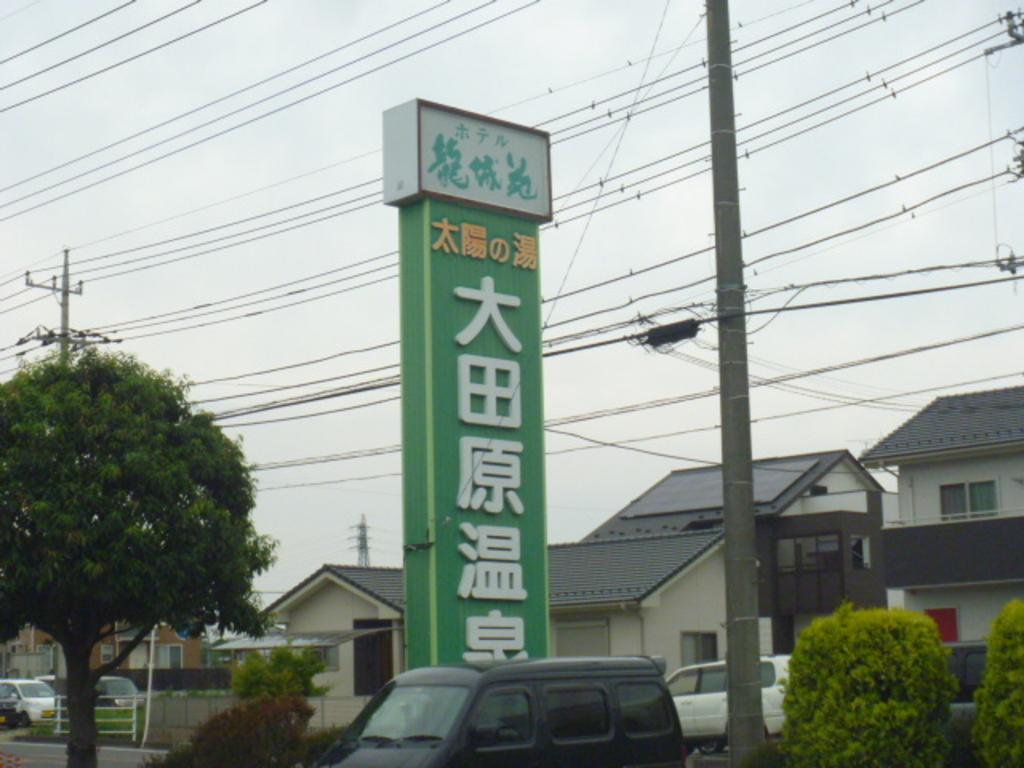 大田原コロナ感染者誰