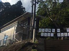 御岳山 ビジター センター