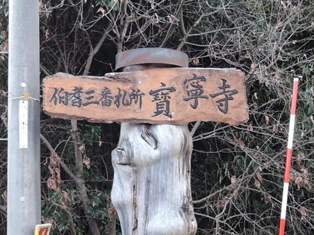 「伯耆三番札所豊寧寺」書かれた看板_白山神社