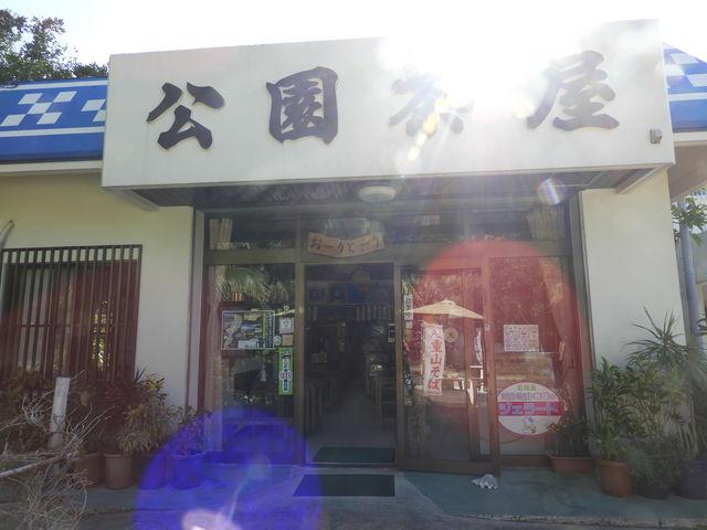川平公園茶屋_川平公園茶屋