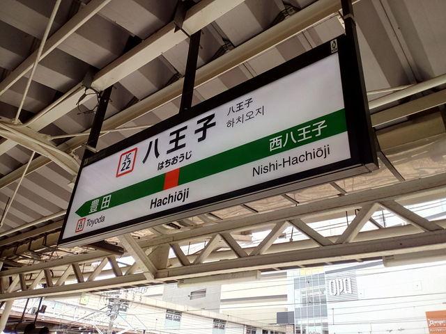 八王子_JR八王子駅