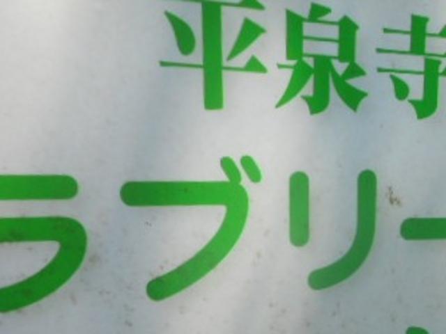 平泉寺に_ラブリー牧場 みるく茶屋 本店