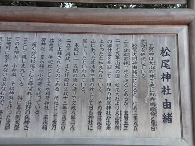 由緒_松尾神社