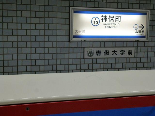 ホームドアが設置されています_都営三田線 神保町駅