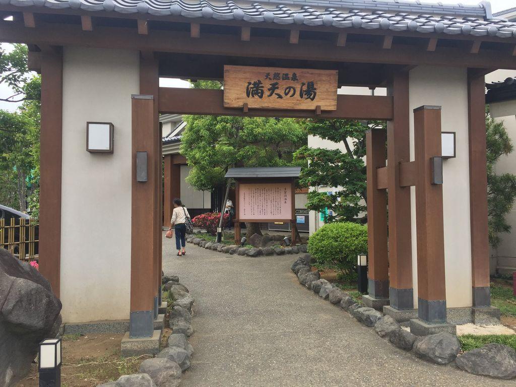 寺 の 流山 竜泉 湯