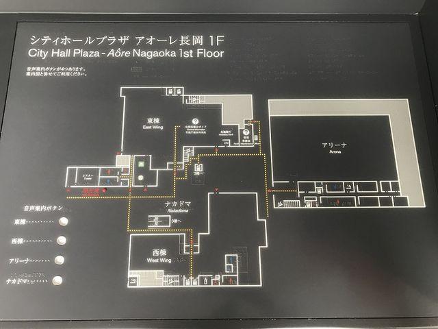 1F案内図_アオーレ長岡