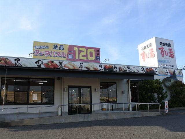 お魚天国すし若竹内団地2号店