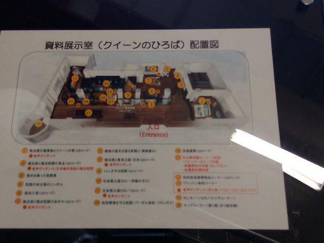 資料展示室 配置図_横浜税関資料展示室「クイーンのひろば」