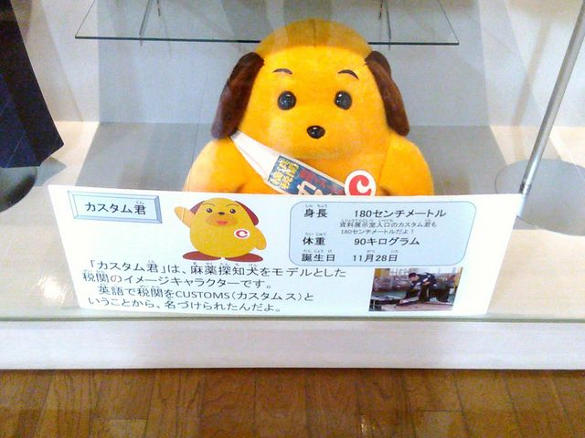 かすたむ君_横浜税関資料展示室「クイーンのひろば」