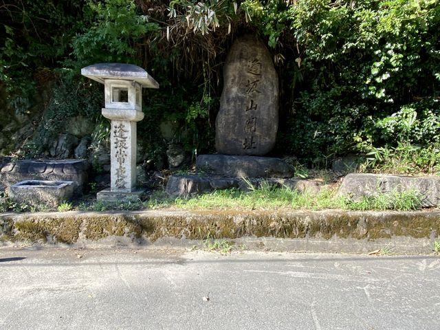 逢坂関、碑と常夜灯。_逢坂関跡