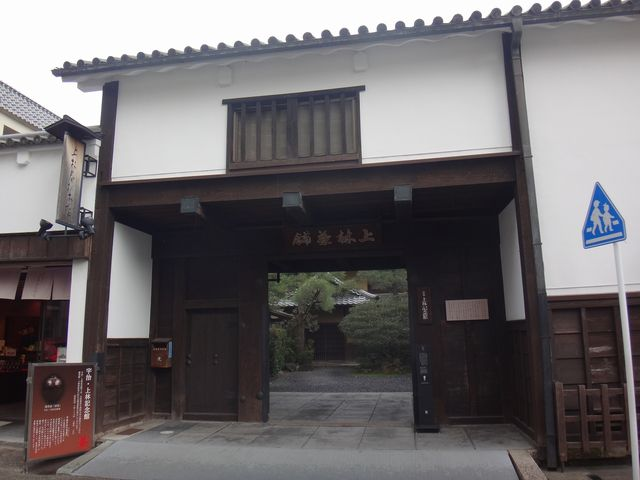 長門門。_宇治・上林記念館