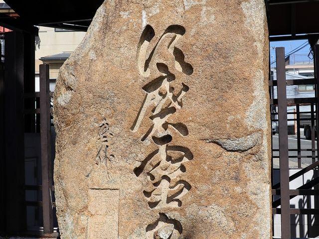 須磨霊泉の碑。_須磨霊泉