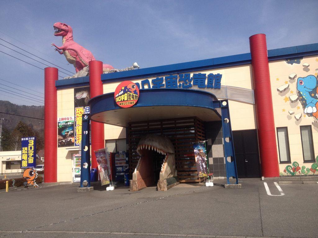 3D宇宙・恐竜館