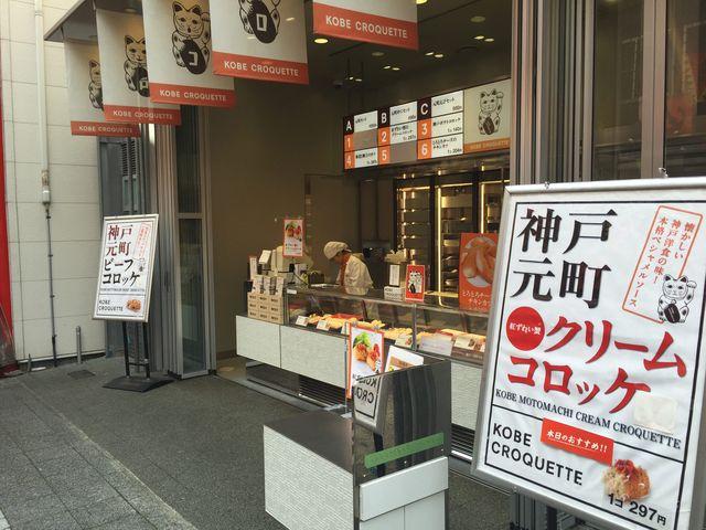 神戸コロッケ元町本店
