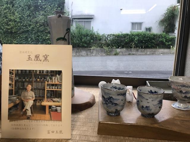 清水焼窯元 平安玉凰陶苑