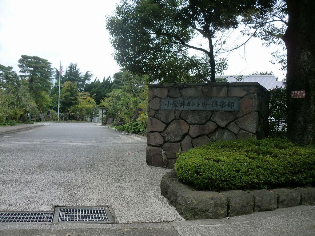 小金井カントリー倶楽部