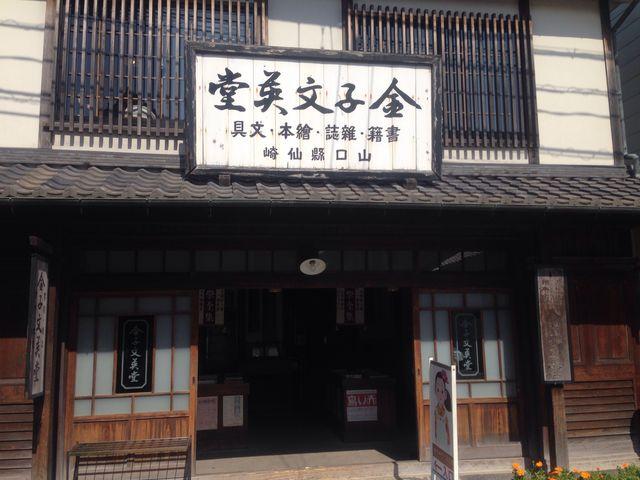 生家です。_金子みすゞ記念館